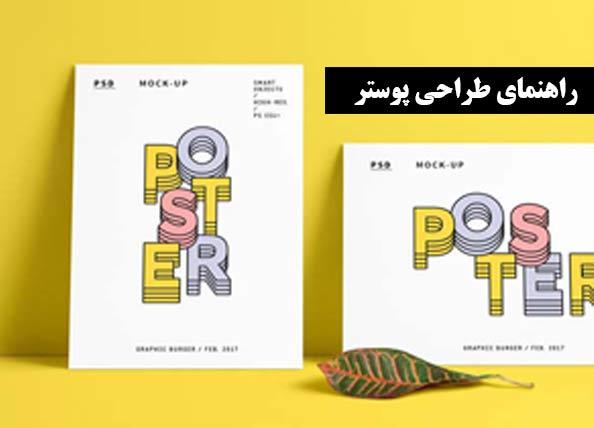 طراحی-پوستر