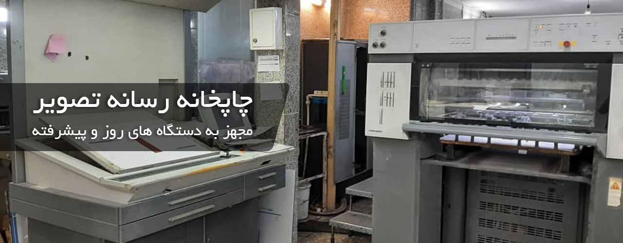 چاپ افست فوری در تهران